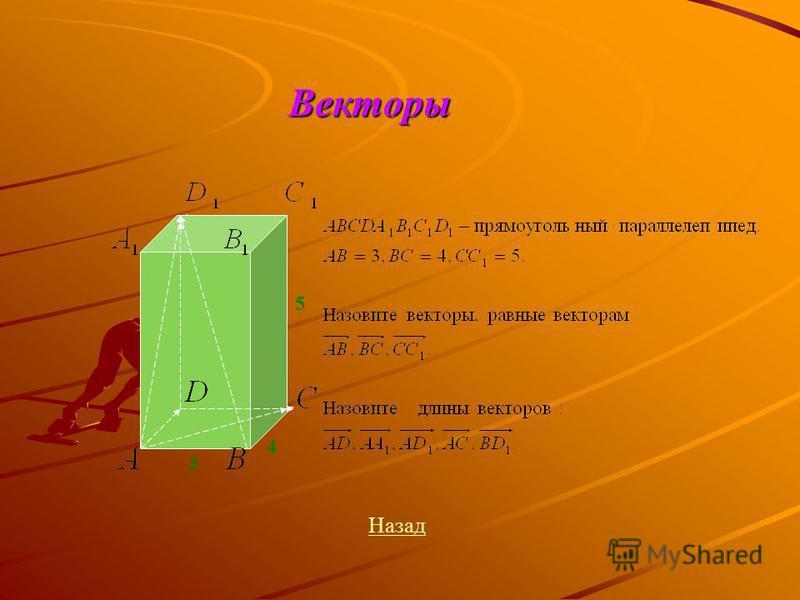 Векторы Коллинеарные векторы: а, b, c, d. Вектор, его длина если Равные векторы: