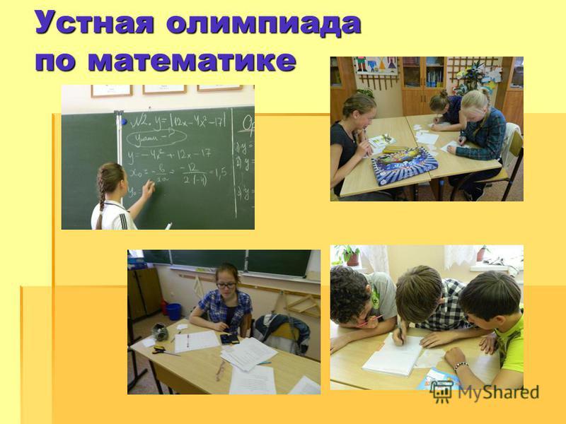 Устная олимпиада по математике