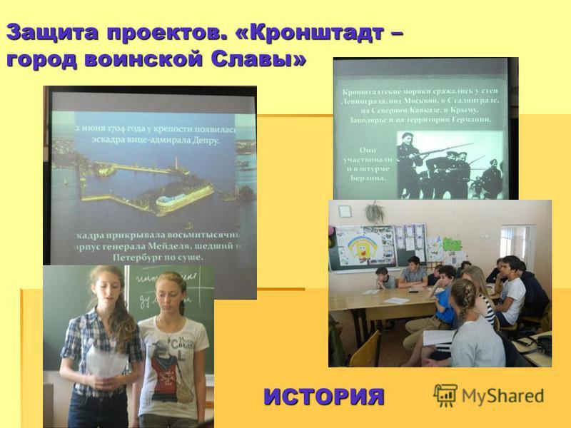 Защита проектов. «Кронштадт – город воинской Славы» ИСТОРИЯ