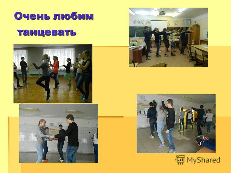 Очень любим танцевать