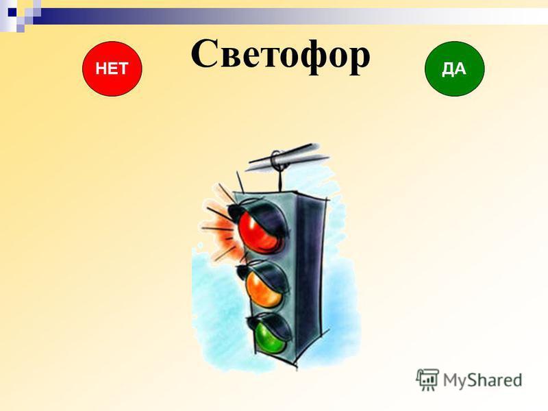 Светофор НЕТДА