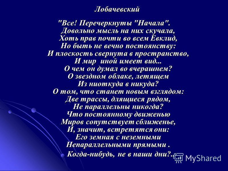 Лобачевский Лобачевский