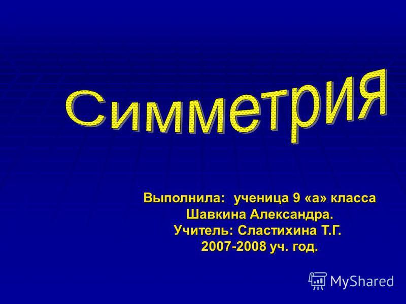 Выполнила: ученица 9 «а» класса Шавкина Александра. Учитель: Сластихина Т.Г. 2007-2008 уч. год.