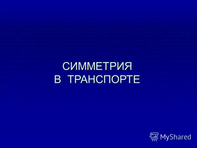 СИММЕТРИЯ В ТРАНСПОРТЕ