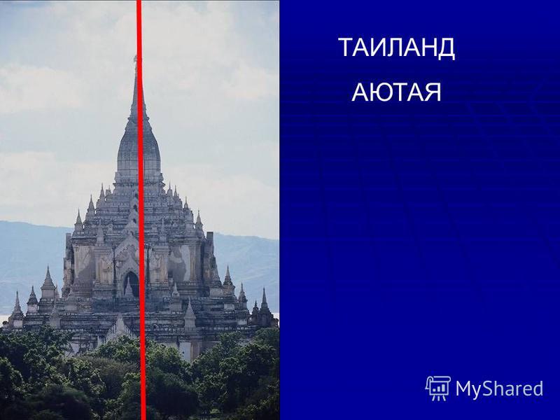 ТАИЛАНД АЮТАЯ