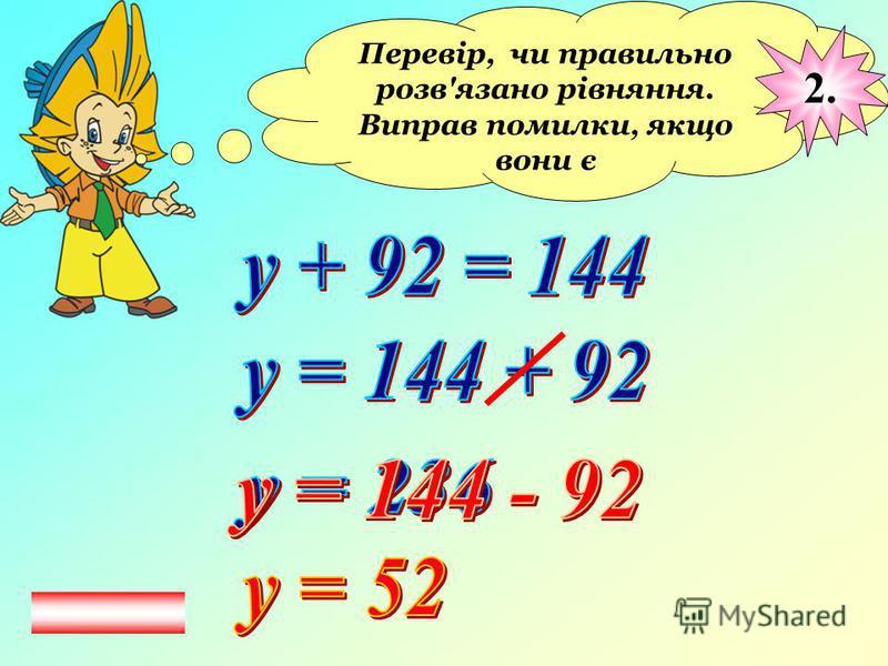 Перевір, чи правильно розв'язано рівняння. Виправ помилки, якщо вони є 2.