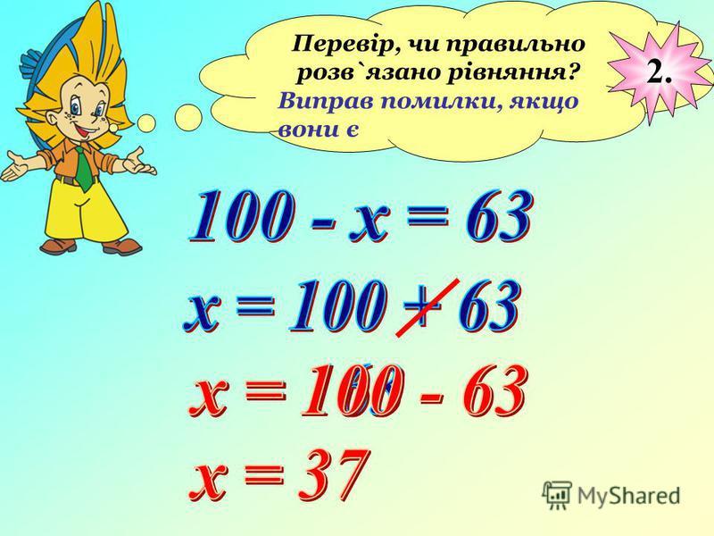 Перевір, чи правильно розв`язано рівняння? Виправ помилки, якщо вони є 2.2.