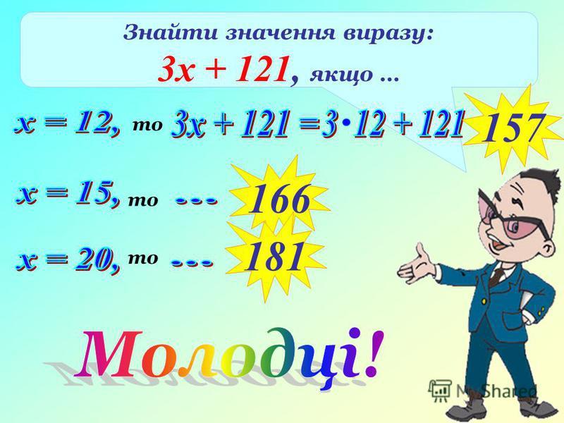 Знайти значення виразу: 3х + 121, якщо … то 157 то 166 181