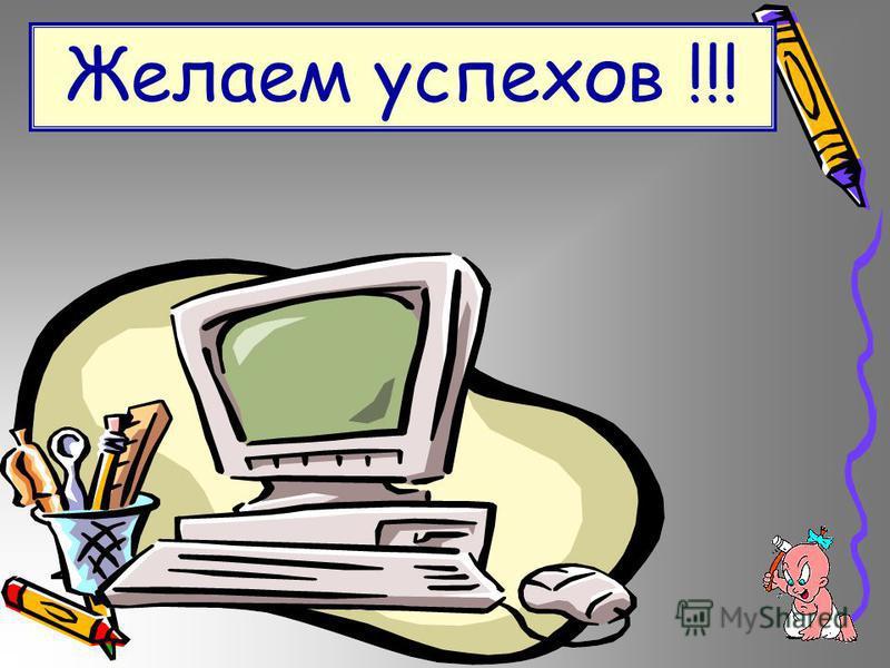 Желаем успехов !!!