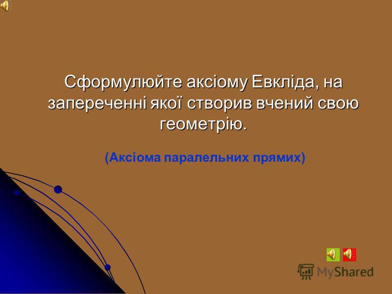 У лютому 1826 року Лобачевський прочитав публічну доповідь свої наукові дослідження. Цей день вважають датою народження неевклідової геометрії. Назвіть цю дату. Підказка. Тривалий час вона була ще й днем народження Військово-Повітряних сил Радянськог
