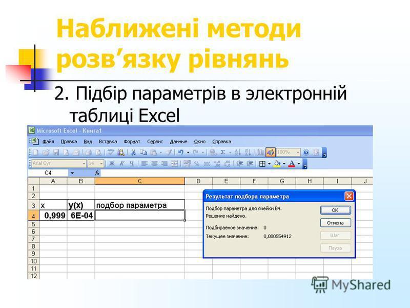 Наближені методи розвязку рівнянь 2. Підбір параметрів в электронній таблиці Excel