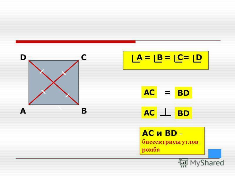 AB CD AC BD AC BD = ABCD===