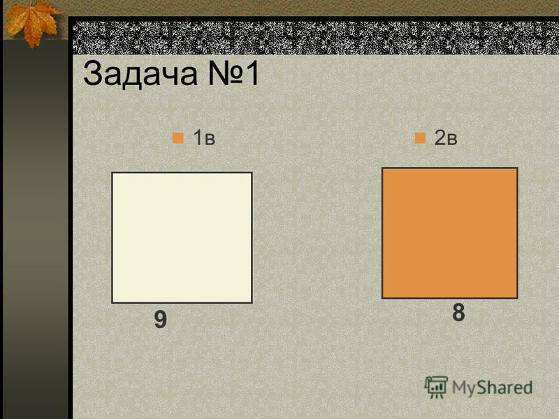 Задача 1 1 в 9 2 в 8