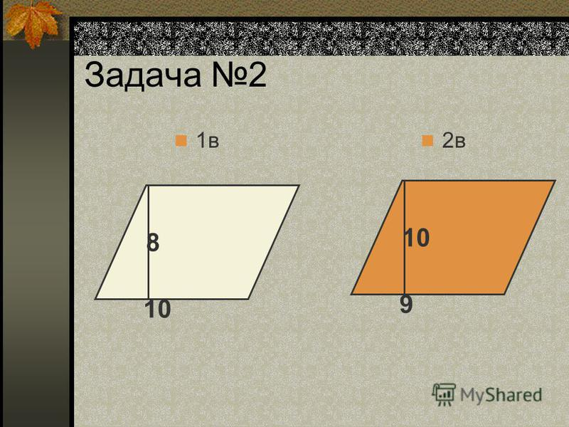 Задача 2 1 в 2 в 8 10 9