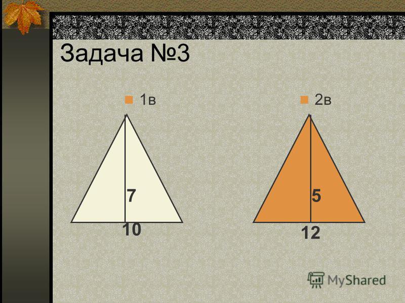 Задача 3 1 в 2 в 7 5 10 12
