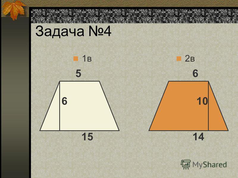 Задача 4 1 в 2 в 6 5 15 10 6 14