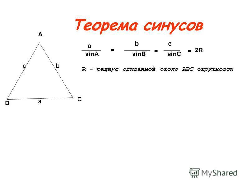 Теорема синусов A B C cb a a bc sinAsinBsinC = == 2R R – радиус описанной около АВС окружности
