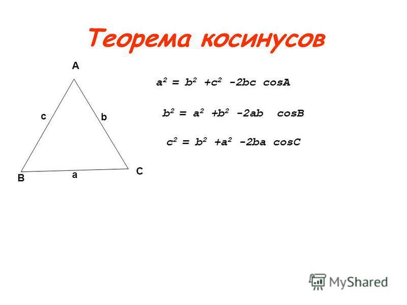 Теорема косинусов A B C c b a a 2 = b 2 +c 2 -2bc cosA b 2 = a 2 +b 2 -2ab cosB c 2 = b 2 +a 2 -2ba cosC