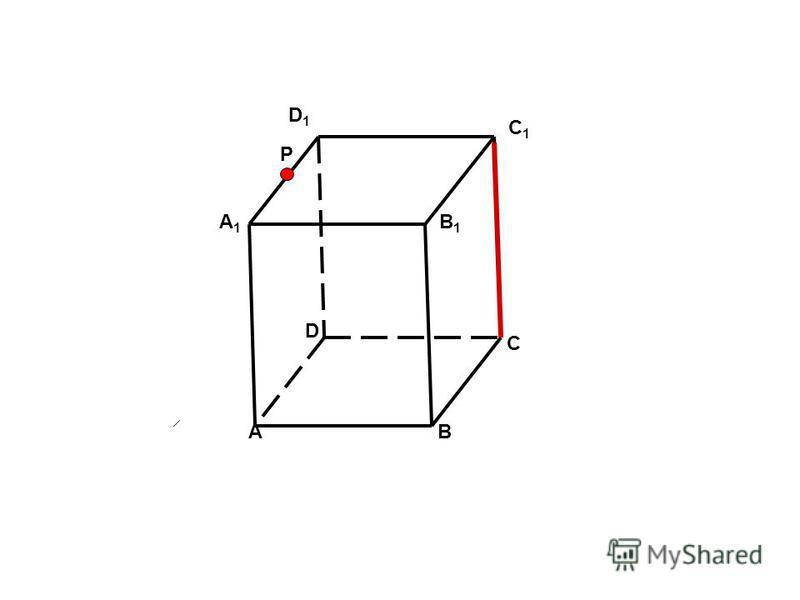 AB C D D1D1 A1A1 B1B1 C1C1 P