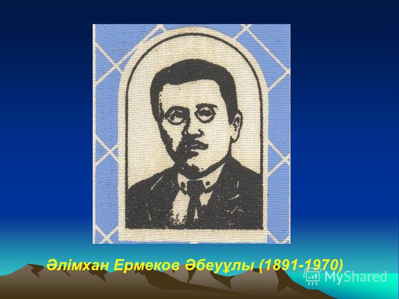 Әлімхан Ермеков Әбеуұлы (1891-1970)