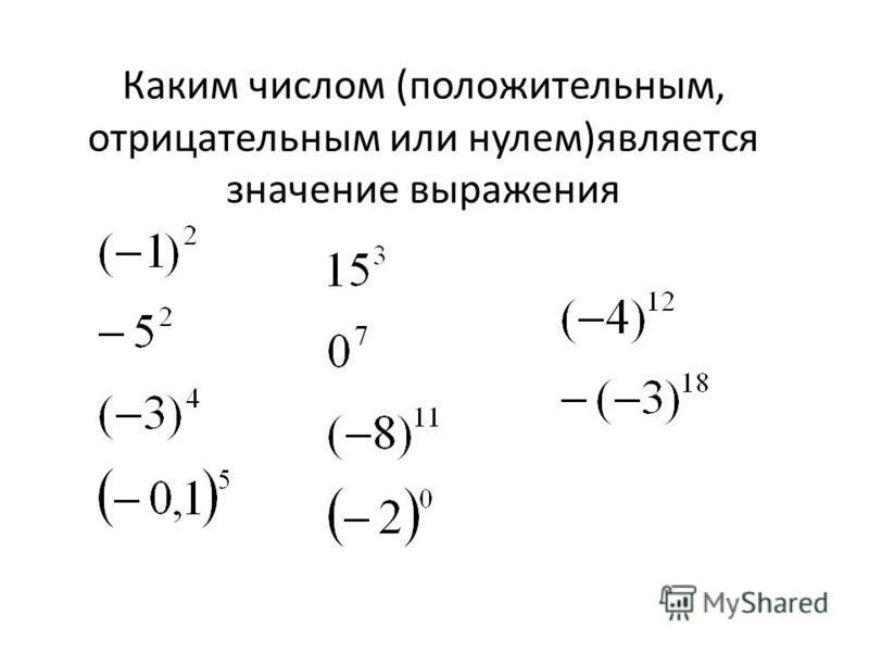 Каким числом (положительным, отрицательным или нулем)является значение выражения