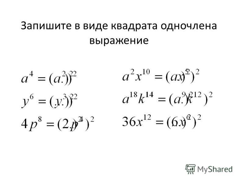 Запишите в виде квадрата одночлена выражение