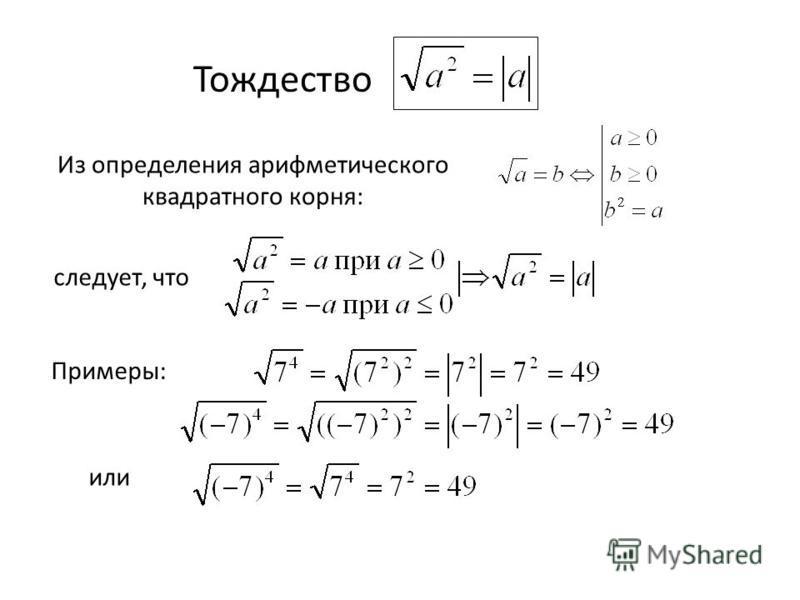Тождество Из определения арифметического квадратного корня: следует, что Примеры: или