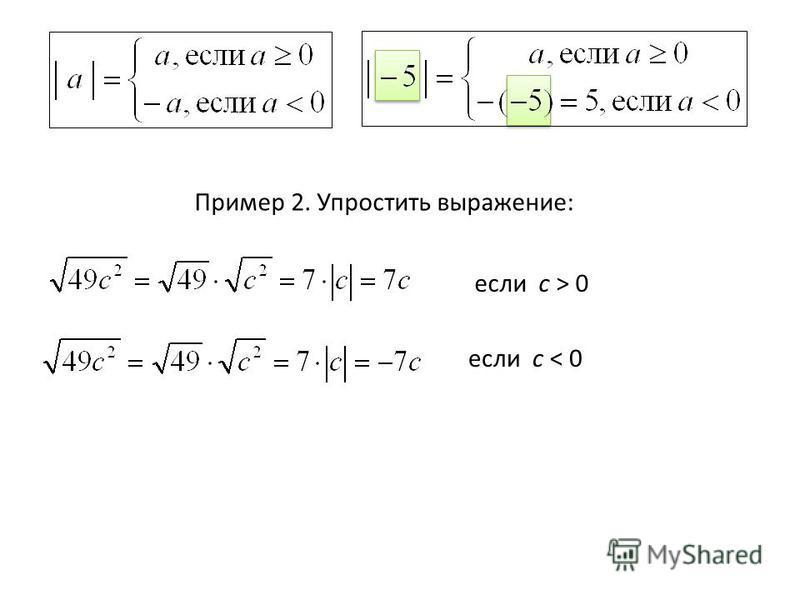 Пример 2. Упростить выражение: если с > 0 если с < 0