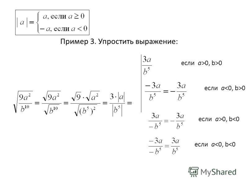 Пример 3. Упростить выражение: если а>0, b>0 если а<0, b>0 если а<0, b<0 если а>0, b<0
