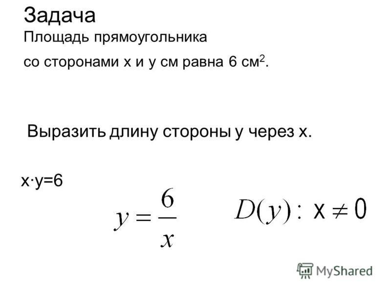 Задача Площадь прямоугольника со сторонами х и у см равна 6 см 2. Выразить длину стороны у через х. х·у=6
