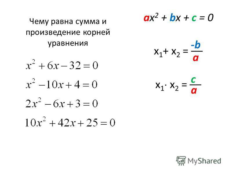 as 2 + bx + c = 0 х 1 + х 2 = –– х 1 х 2 = –– -b-b a a c Чему равна сумма и произведение корней уравнения