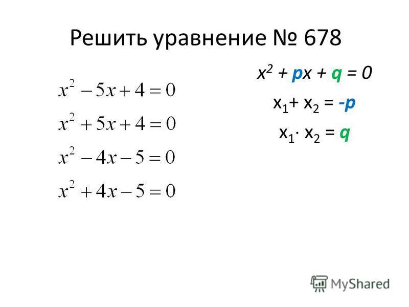 Решить уравнение 678 х 2 + px + q = 0 х 1 + х 2 = -p х 1 х 2 = q