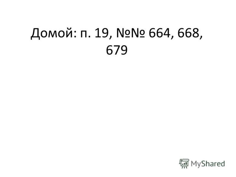 Домой: п. 19, 664, 668, 679