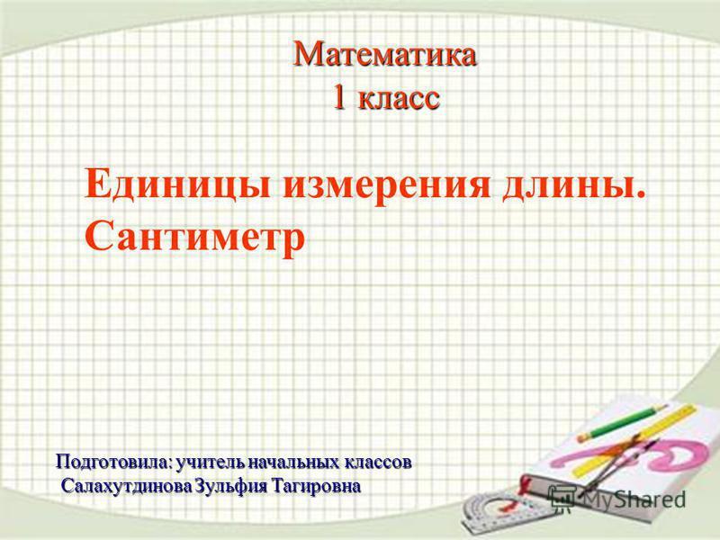 Сантиметр презентация математика 1 класс