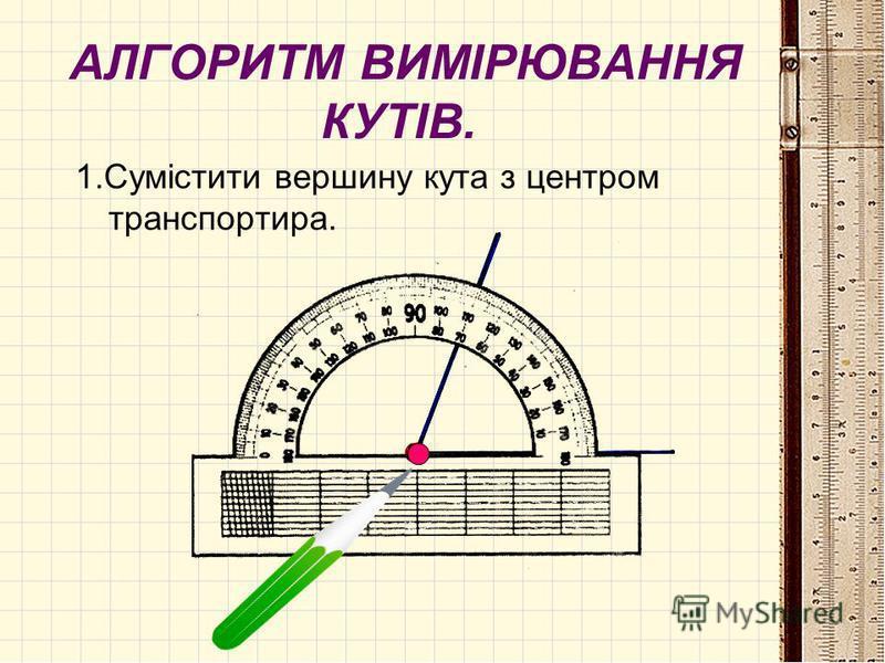 Проблемный вопрос: Як виміряти величину кута за допомогою транспортира ?