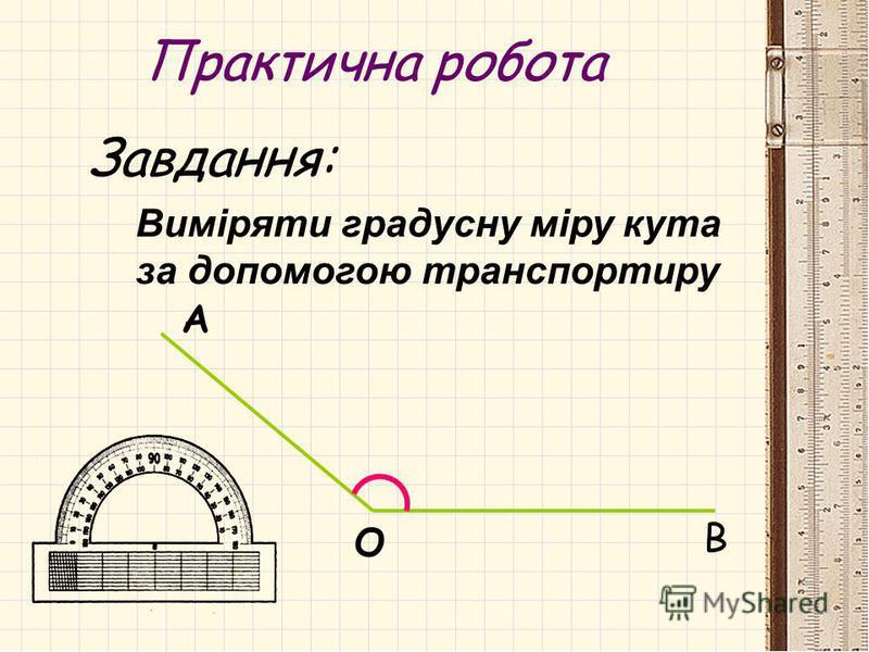 Одиницю величини кута називають градусом. С К М АВ АМВ = 1
