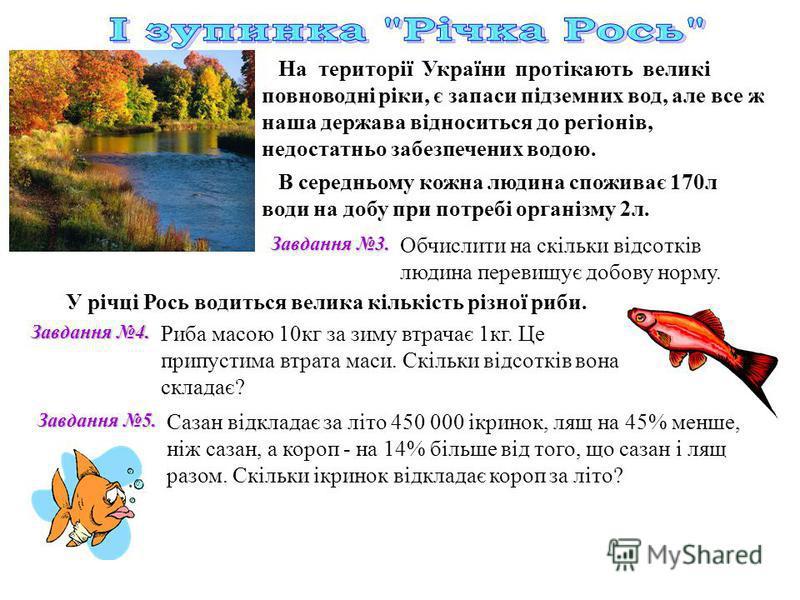 На території України протікають великі повноводні ріки, є запаси підземних вод, але все ж наша держава відноситься до регіонів, недостатньо забезпечених водою. В середньому кожна людина споживає 170л води на добу при потребі організму 2л. Обчислити н