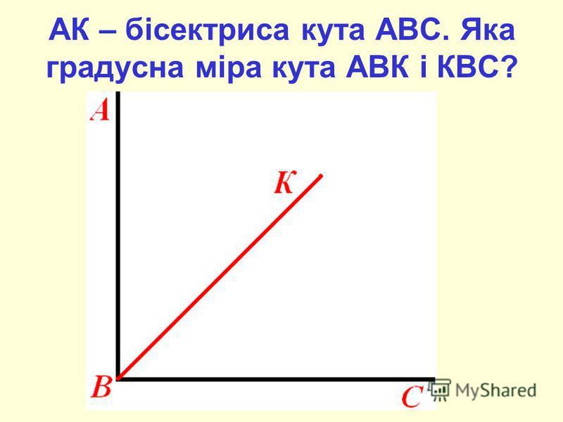 АК – бісектриса кута АВС. Яка градусна міра кута АВК і КВС?