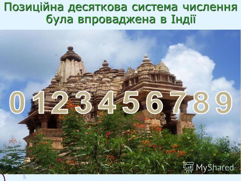 Римські цифри можна побачити і зараз В розділах книг та на стелажах