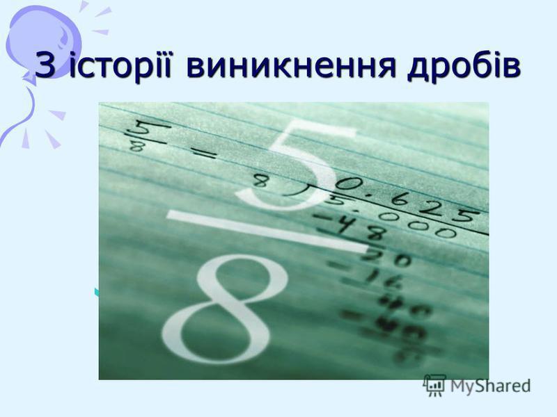 Число нуль Нуль виник пізніше, ніж інші цифри В римській і єгипетській нумерації обходилися без нуля В Європі користуються арабською (індійською нумерацією), де цифра нуль має велике значення.