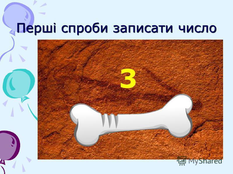 Нумерації можуть бути усні і письмові Усні Число 5 в усних нумераціях різних країн: -в англійській мові – [файв] -в японській мові – [го] -в українській мові – [пйат]; Письмові Число 5 в письмових нумераціях: - в індійській нумерації – 5; - в римські