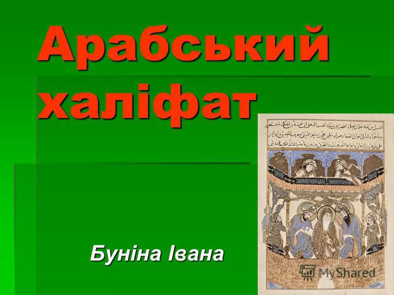 Арабський халіфат Буніна Івана