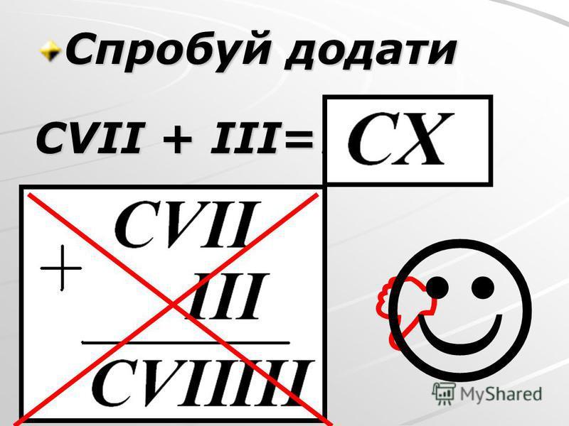Спробуй додати CVII + III=?