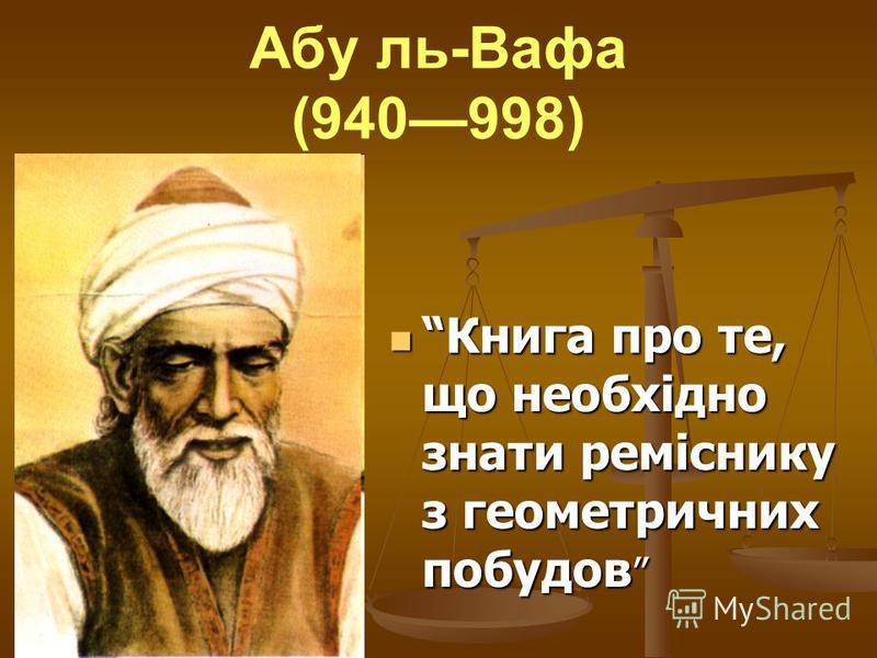 Абу ль-Вафа (940998) Книга про те, що необхідно знати реміснику з геометричних побудов Книга про те, що необхідно знати реміснику з геометричних побудов
