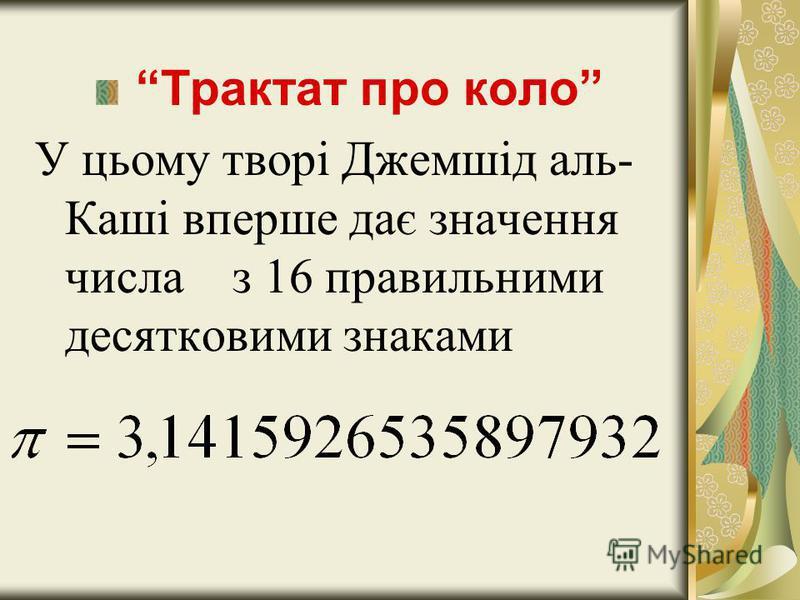 Трактат про коло У цьому творі Джемшід аль- Каші вперше дає значення числа з 16 правильними десятковими знаками