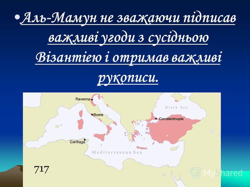 Аль-Мамун не зважаючи підписав важливі угоди з сусідньою Візантіею і отримав важливі рукописи.