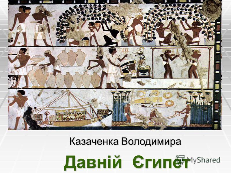 Давній Єгипет Казаченка Володимира