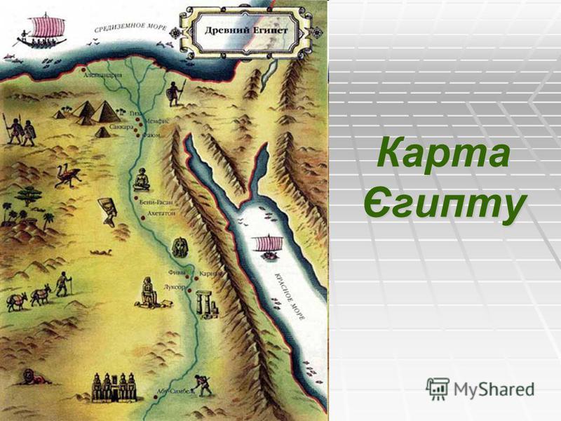 Карта Єгипту