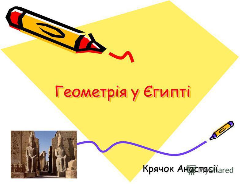 Геометрія у Єгипті Крячок Анастасії