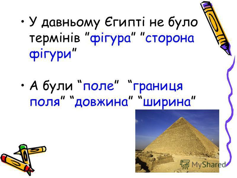 У давньому Єгипті не було термінів фігура сторона фігури А були поле границя поля довжина ширина
